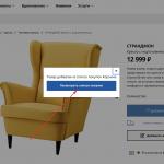 На сайте www.ikea.ru создайте список покупок и переходим в корзину